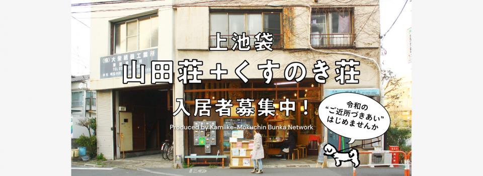 山田荘+くすのき荘